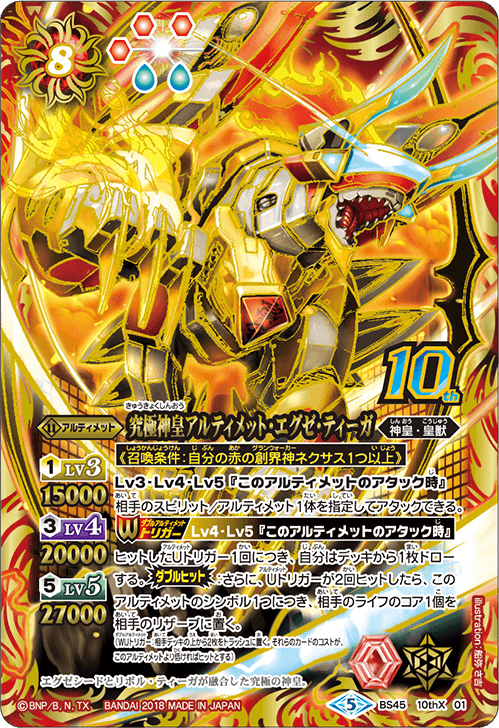 The UltimateGodKing Ultimate-Exe-Tiger