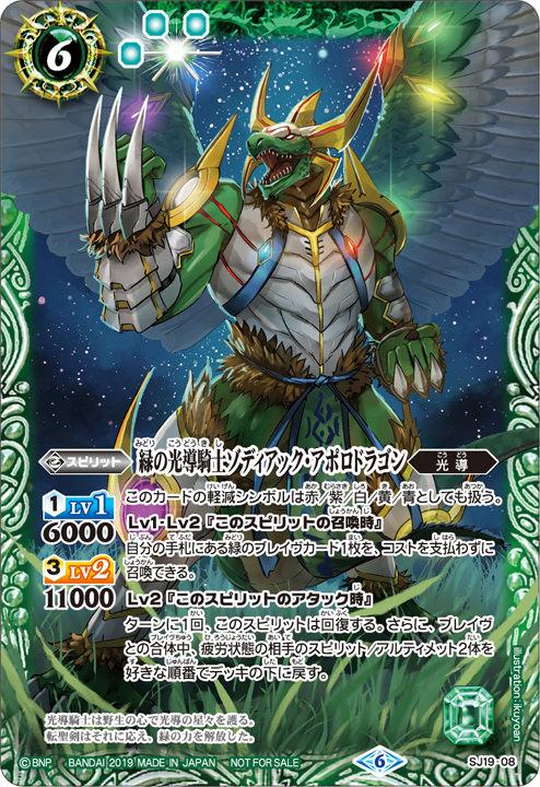 The GreenZodiacKnight Zodiac-Apollodragon