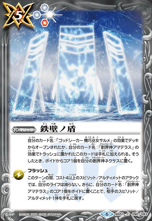 Impregnable Shield