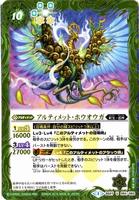 Ultimate-Hououga
