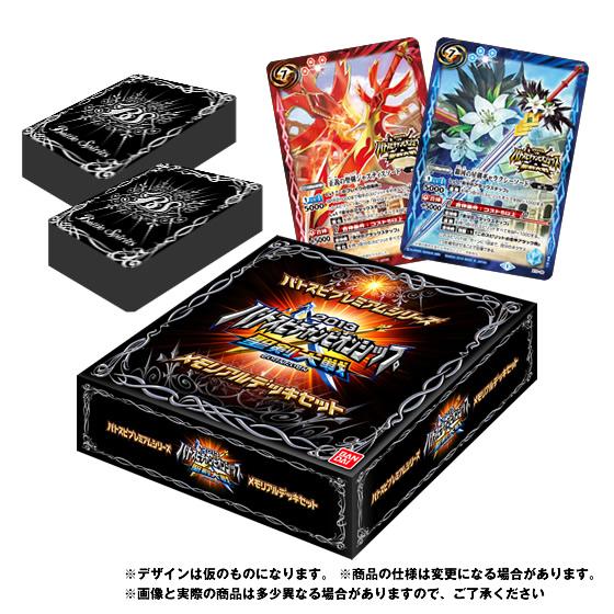 Battle Spirits 2013 World Championship Memorial Premium Box