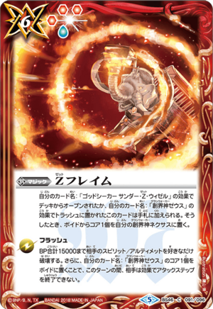 Z flame.png