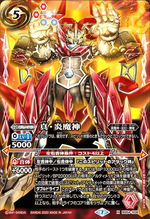 True-Flame Demon-God