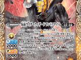 Kamen Rider Wizard Land Style