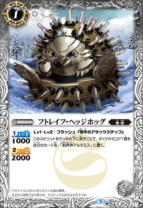Futreif-Hedgehog