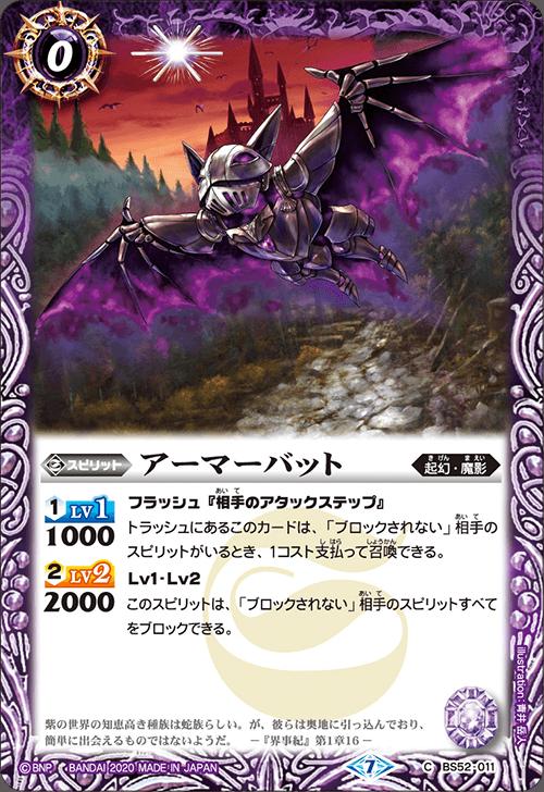Armor Bat
