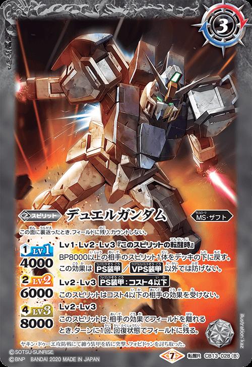 Duel Gundam (Reborn)