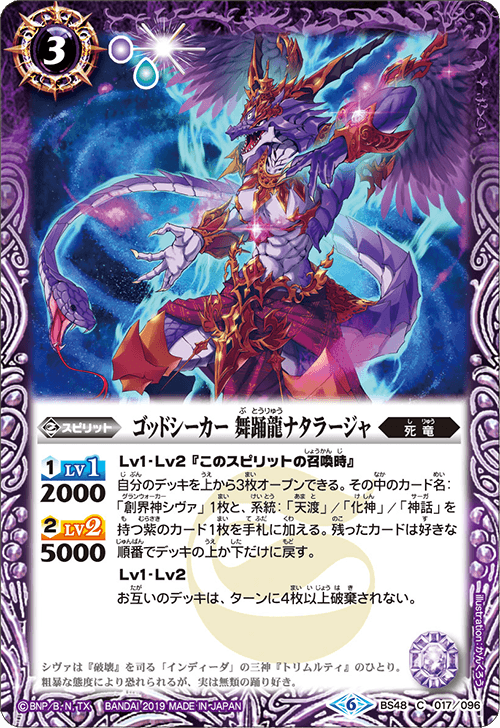 Godseeker DancingDragon Nataraja