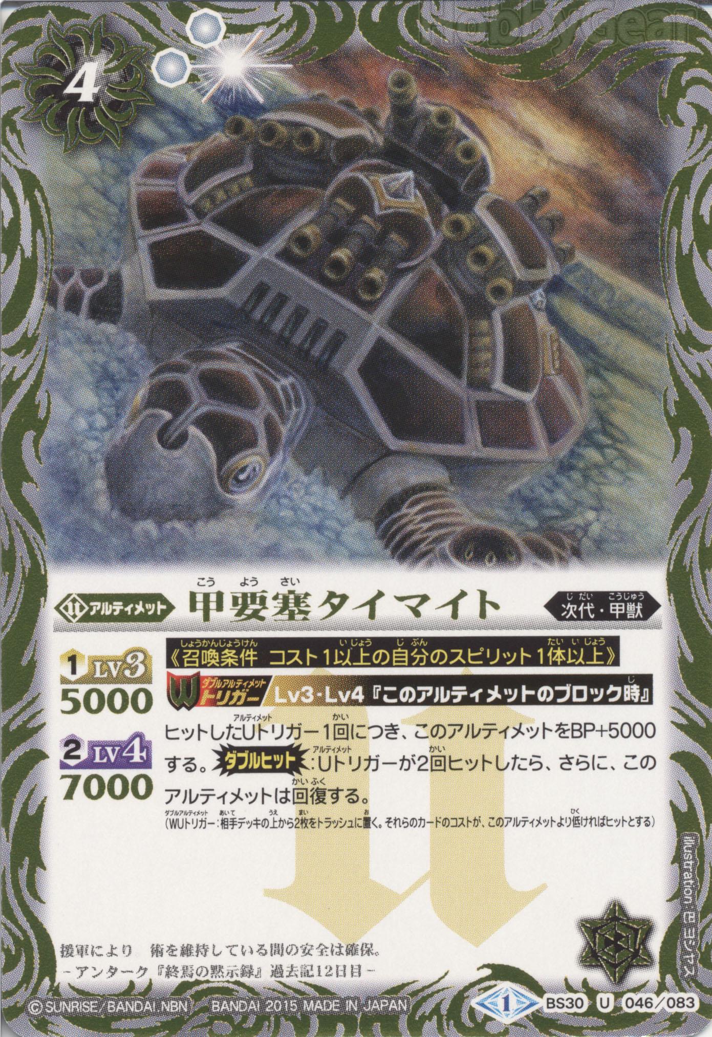 The ArmoredFortress Taimait