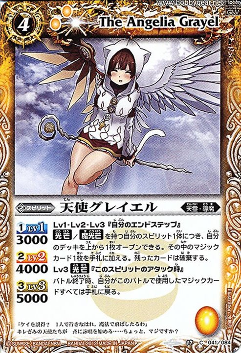 The Angelia Grayel