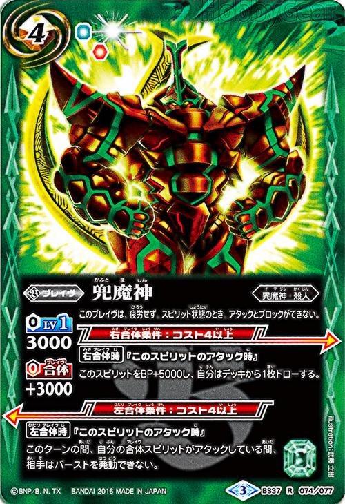 Kabuto Demon-God