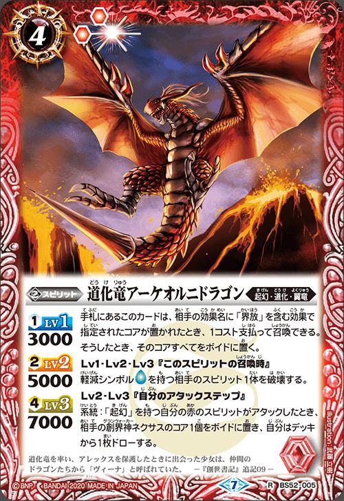 The ClownDragon Archeorni Dragon