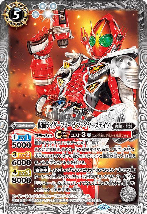 Kamen Rider Fourze Fire States