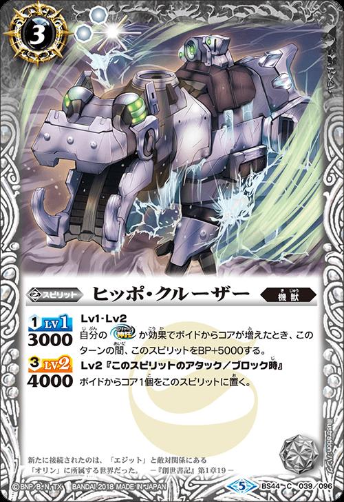 Hippo-Cruiser