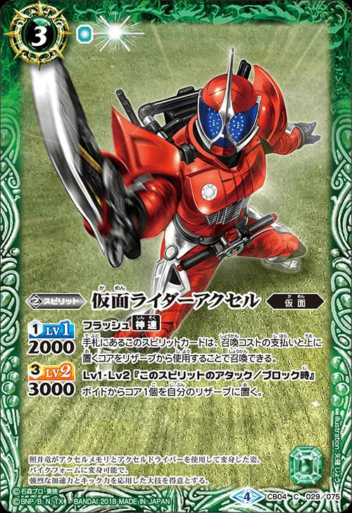 Kamen Rider Accel