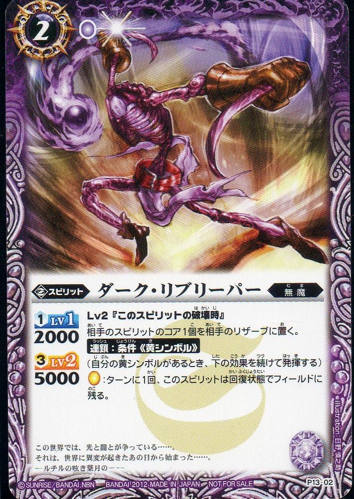 DarkRib-Reaper