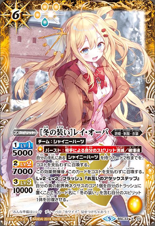 The WinterAttire Rei-Ohba