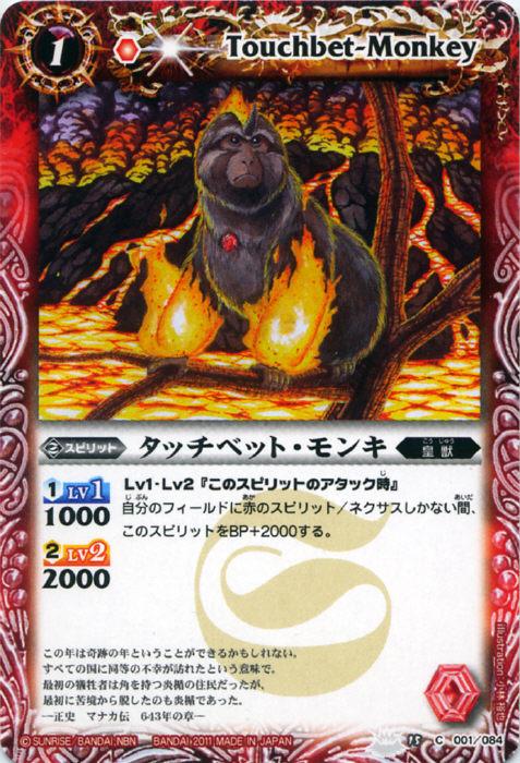 Touchbet-Monkey