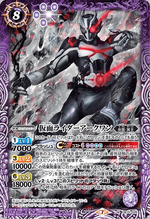 Kamen Rider Ark One