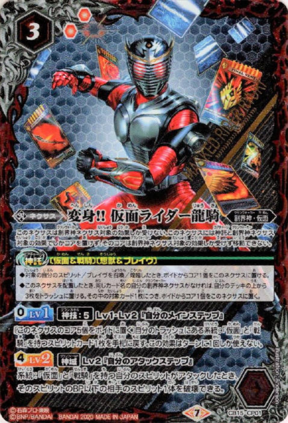 Henshin!! Kamen Rider Ryuki