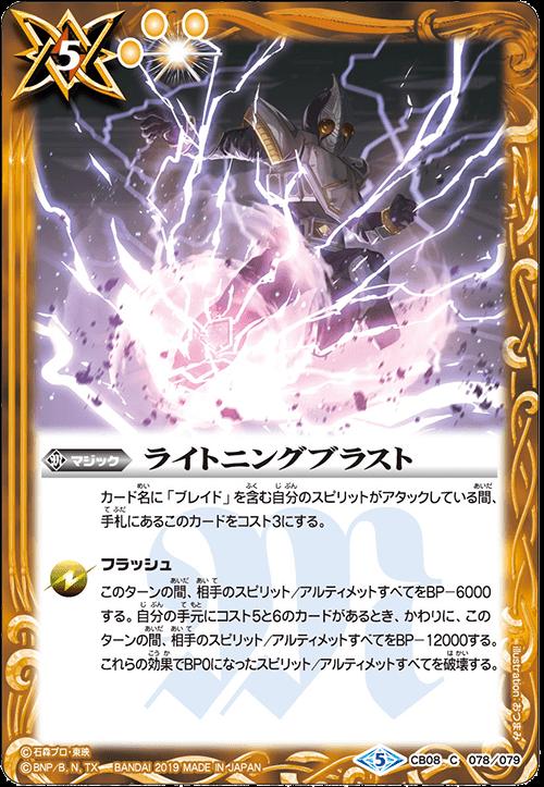 Lightning Blast
