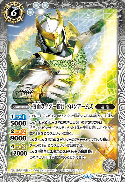 Kamen Rider Zangetsu Melon Arms