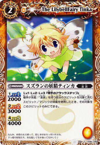 The LilybellFairy Tinka