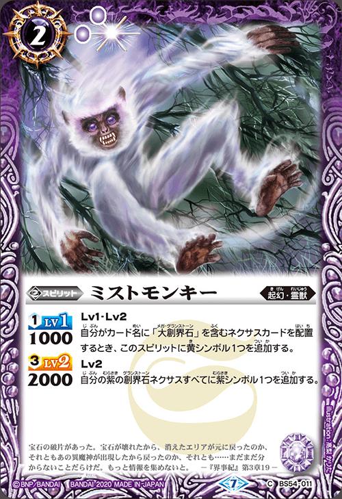 Mist Monkey