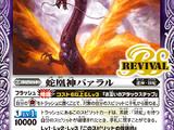 The DragonPhoenixDeity Baaral