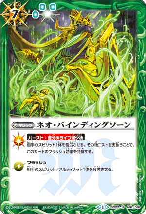 Neo-Binding Thorn