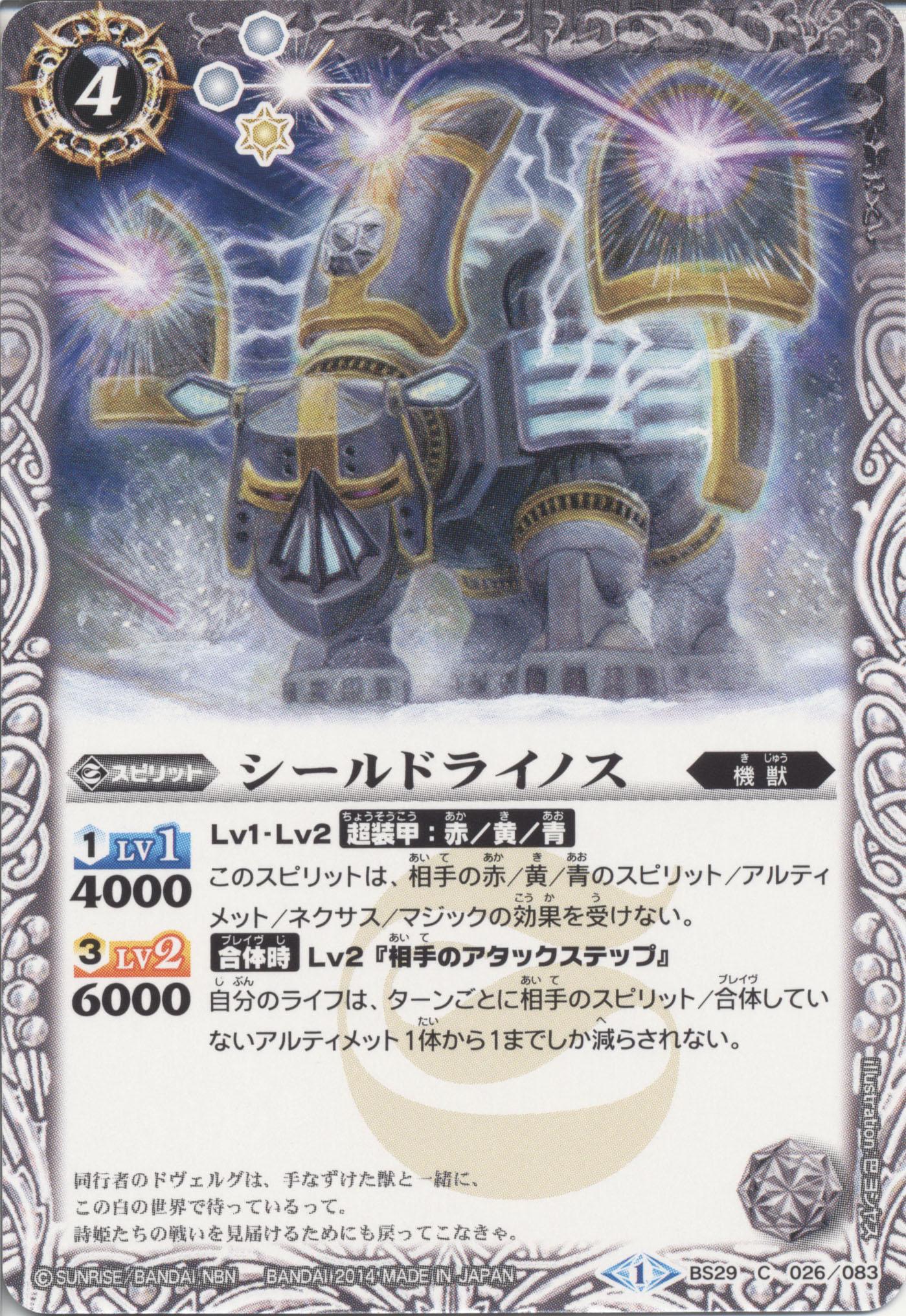 Shieldrhinos