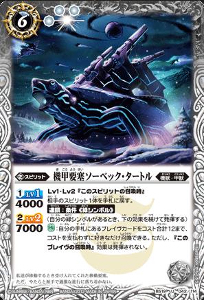 The ArmoredFortress Sawback-Turtle