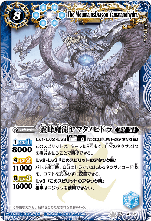 The MountainsDragon Yamatanohydra