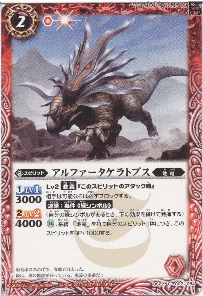 Alphataceratops