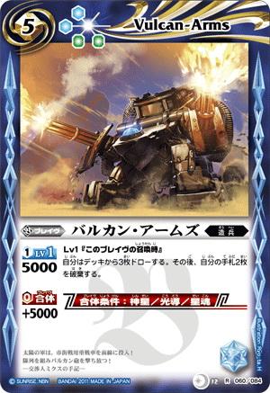 Vulcan-Arms