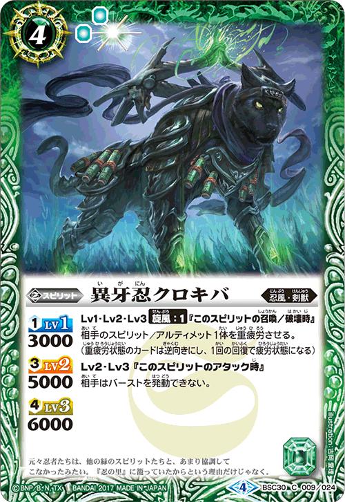 The StrangeFangShinobi Kurokiba