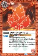 Fire Mirage