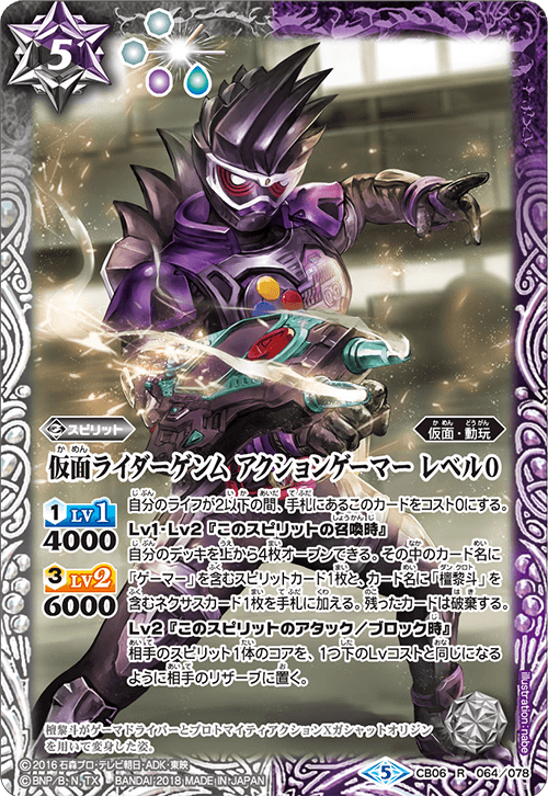 Kamen Rider Genm Action Gamer Level 0