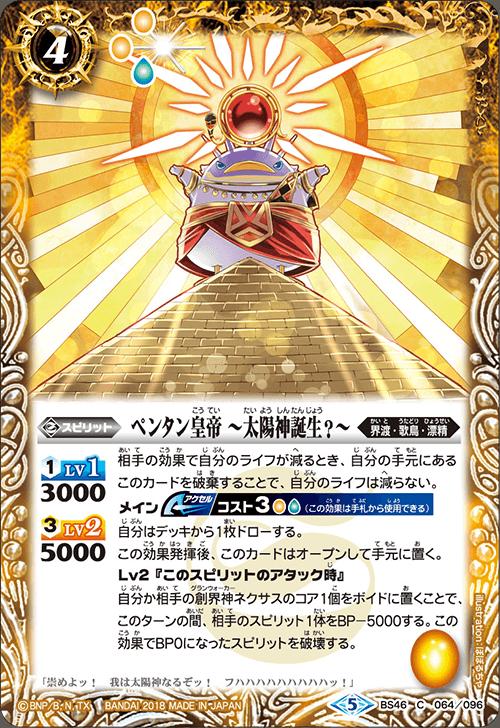 The PentanKaiser ~Birth of the SunGod?~