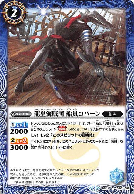 The DragonEmperor'sPirateCrew Sailor Coburn