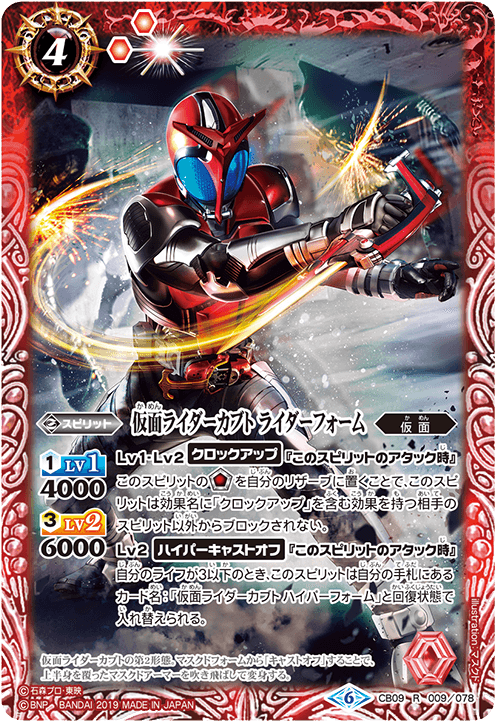 Kamen Rider Kabuto Rider Form