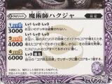 The Magician Hakuja