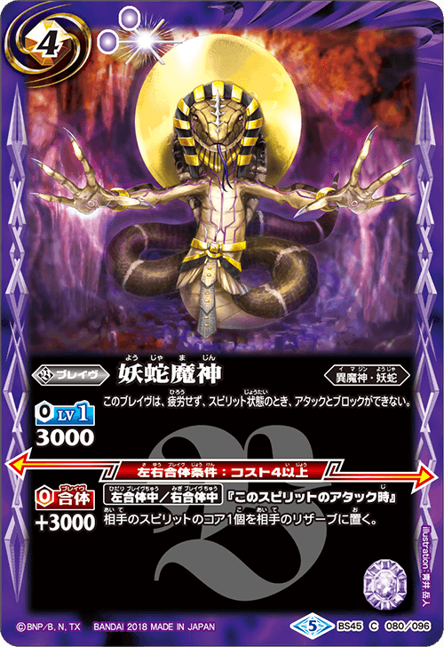 Dark Snake Demon-God