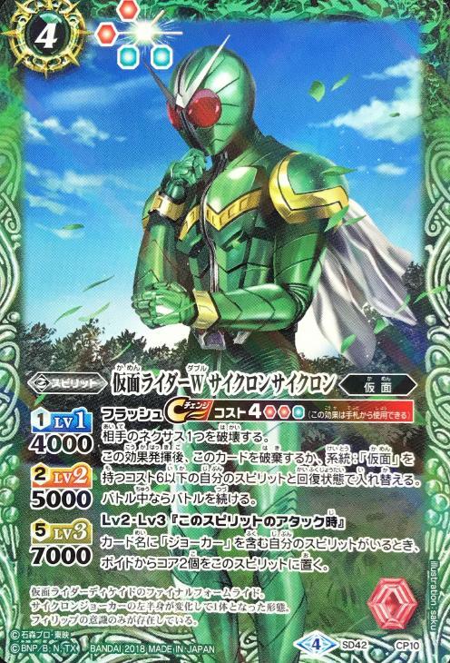 Kamen Rider W CycloneCyclone