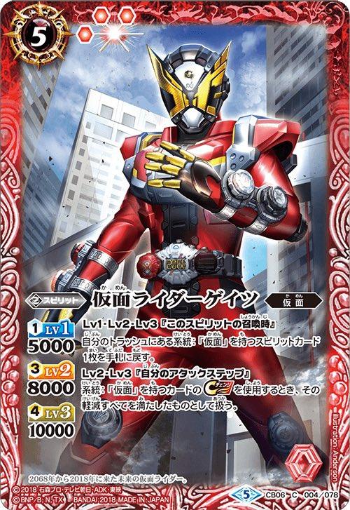 Kamen Rider Geiz
