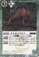Tategamiwolf