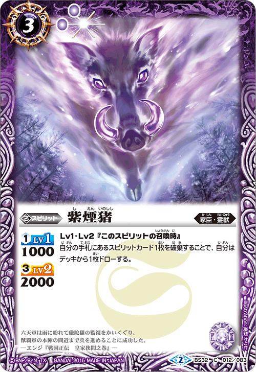 Purple Smoke Boar