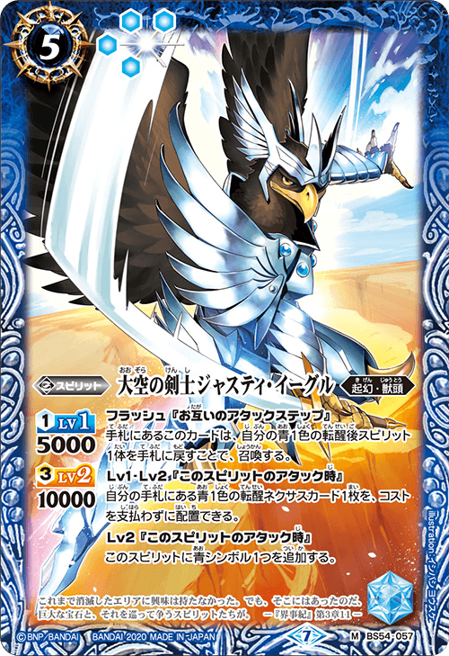 The AeroSwordsman Justi-Eagle