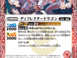 Deflector Dragon