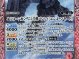 Unicorn Gundam 02 Banshee (Unicorn Mode)